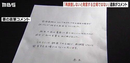 s-20200323赤木さんコメント