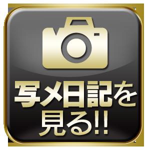 写メ日記を見る!!