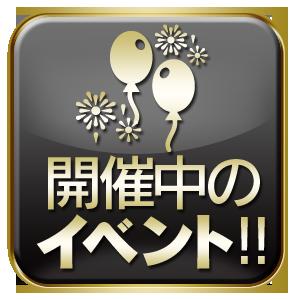 開催中のイベント情報!!