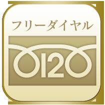 フリーダイヤル 0120-17-1264