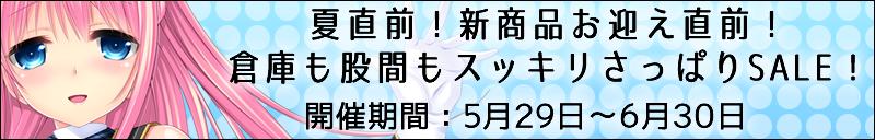 topics_sale02