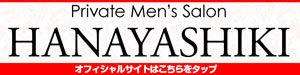 hanayashiki_ban2