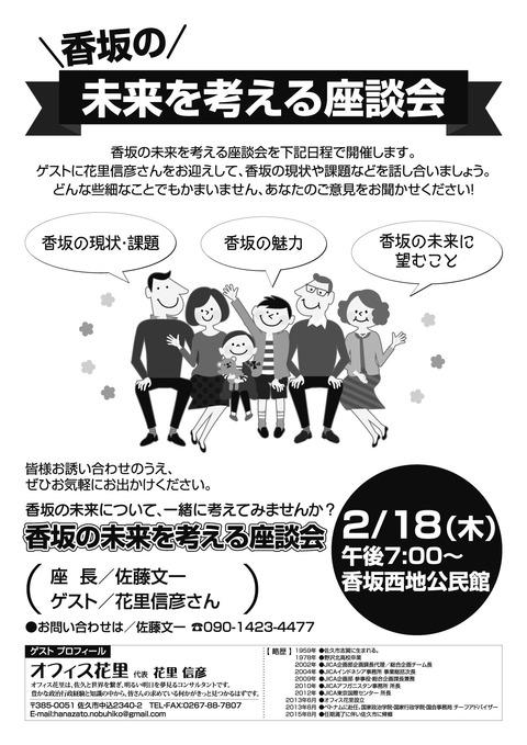 16年2月香坂座談会