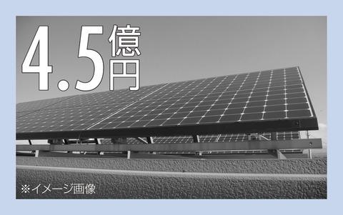 太陽光設備