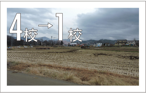 臼田地区新小学校
