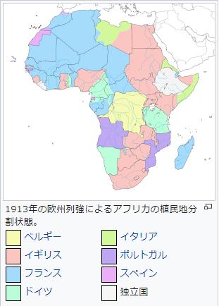 アフリカ分割
