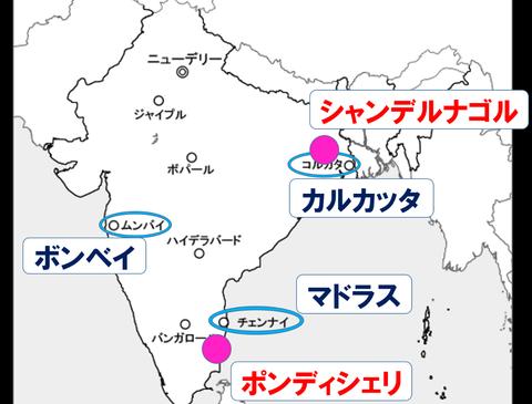 インド英仏拠点