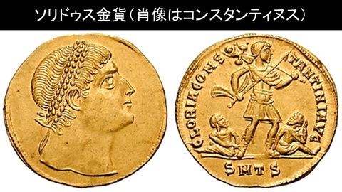 ソリドゥス金貨