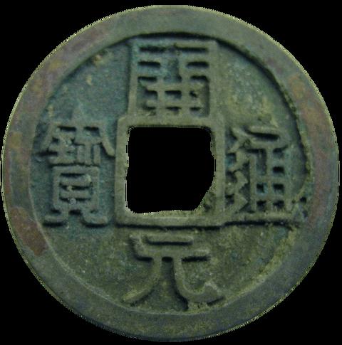 KaiyuanTongbao