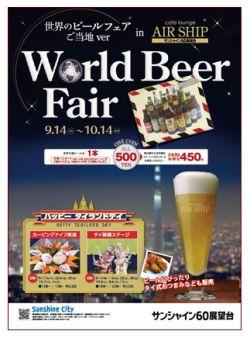 World Beer Fair