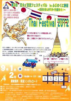 「第3回日タイ交流フェスティバルinふじの国静岡」