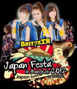 Japan Festa in Bangkok 2012