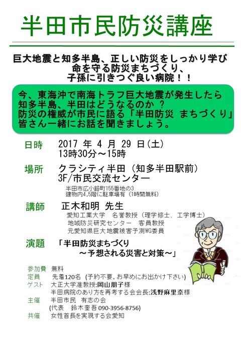 20170429防災講演会ちらし修正版