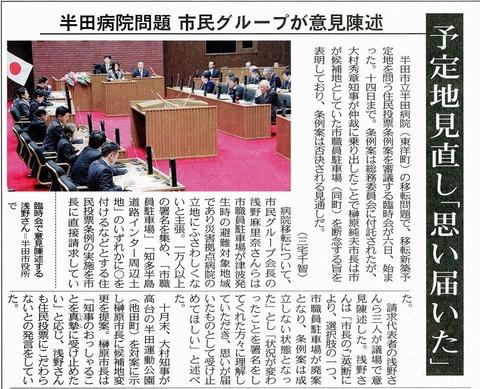 11月7日中日新聞