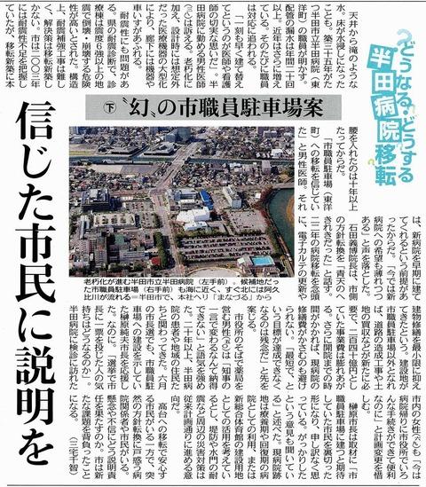 18中日新聞