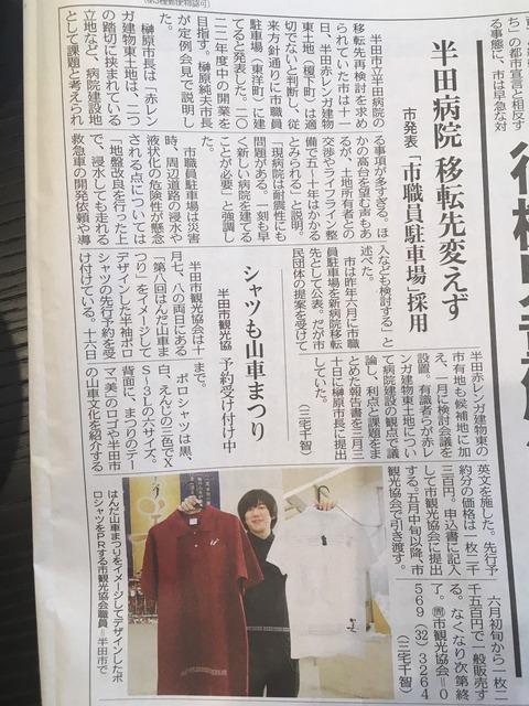 中日新聞 20170412
