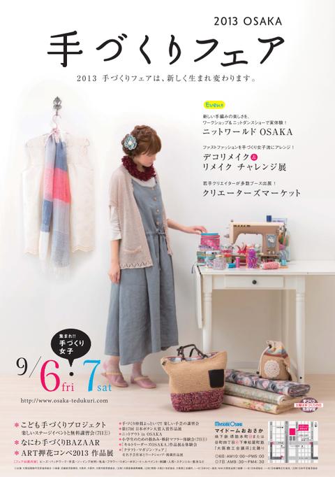 大阪ポスター