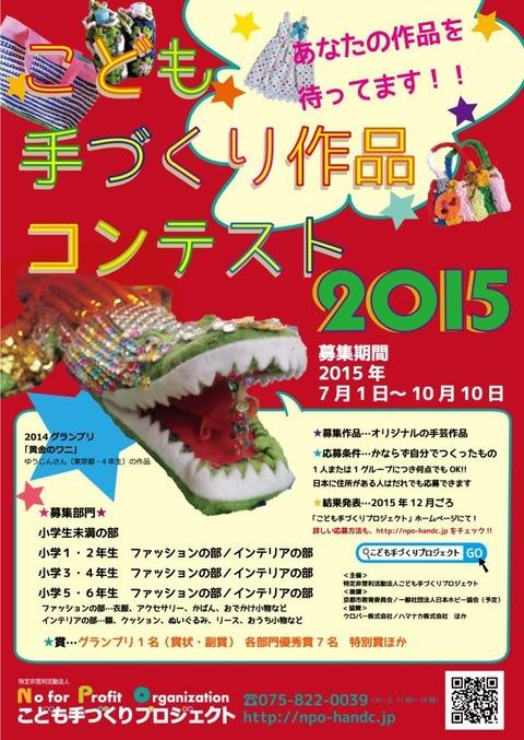 contest2015_pre_outline