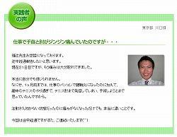 腱鞘炎福辻02