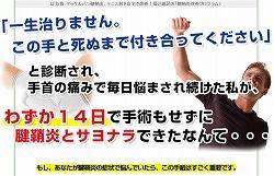 腱鞘炎福辻01