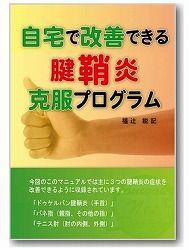 腱鞘炎福辻04