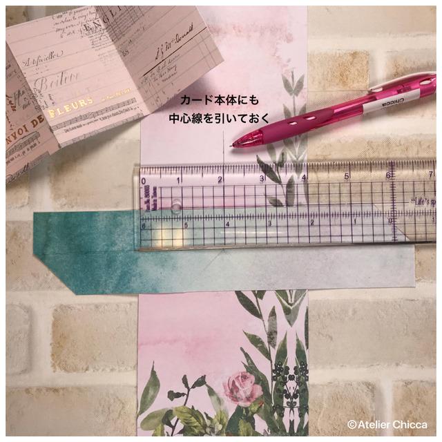 作り方13(ChikaOba)