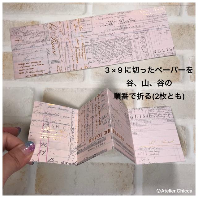 作り方11(ChikaOba)