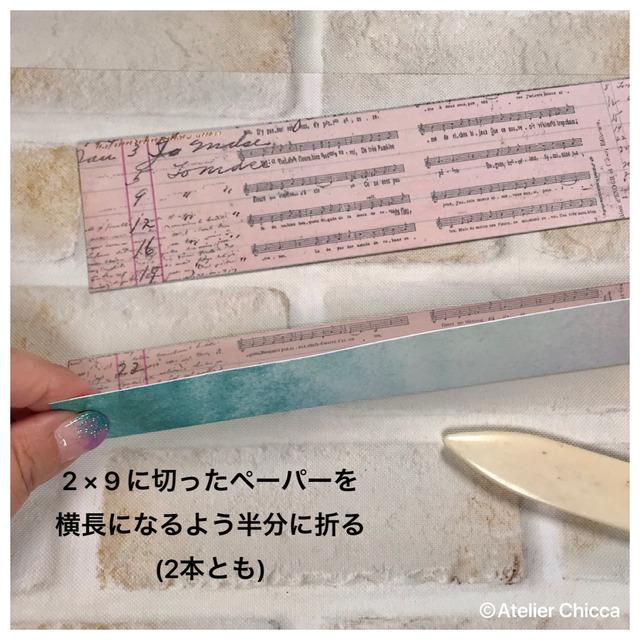 作り方04(ChikaOba)