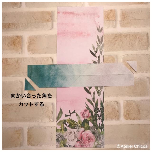 作り方10(ChikaOba)