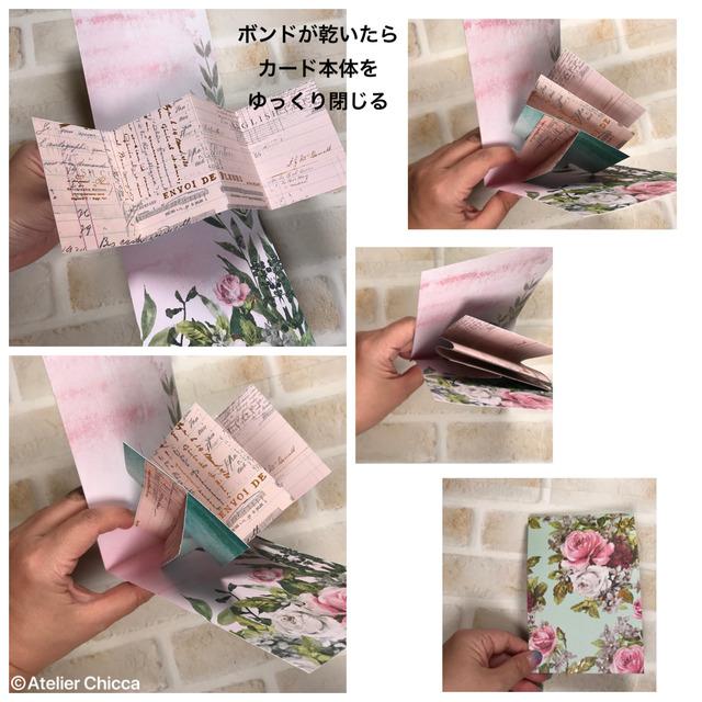 作り方15(ChikaOba)