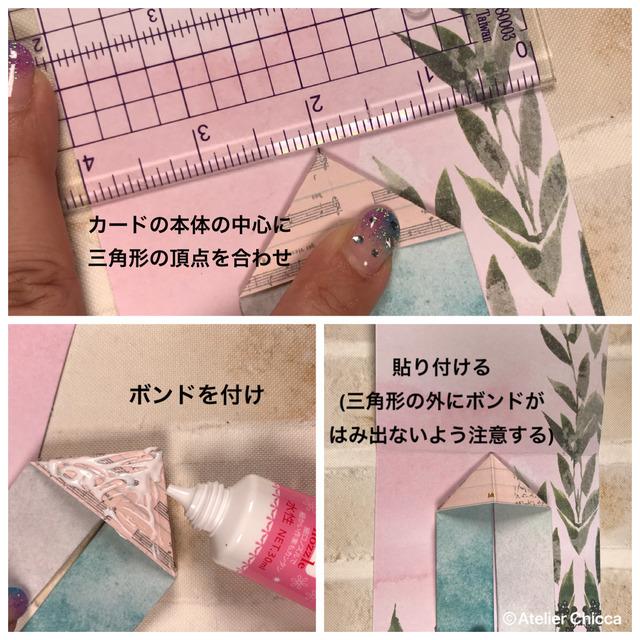 作り方08(ChikaOba)