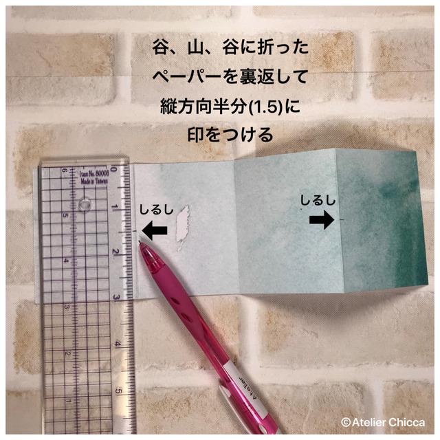作り方12(ChikaOba)