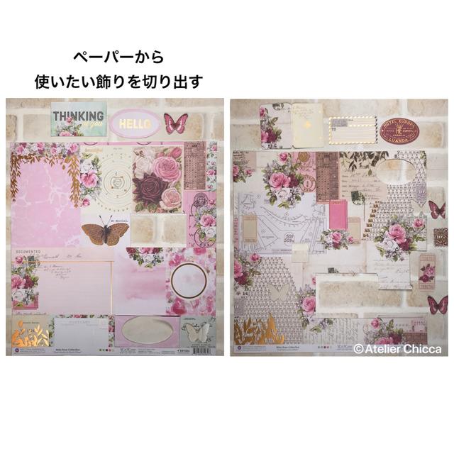 作り方17(ChikaOba)