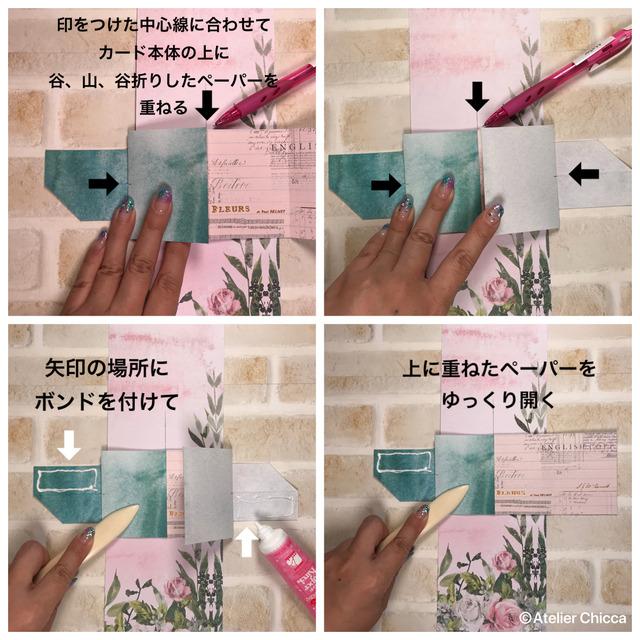 作り方14(ChikaOba)