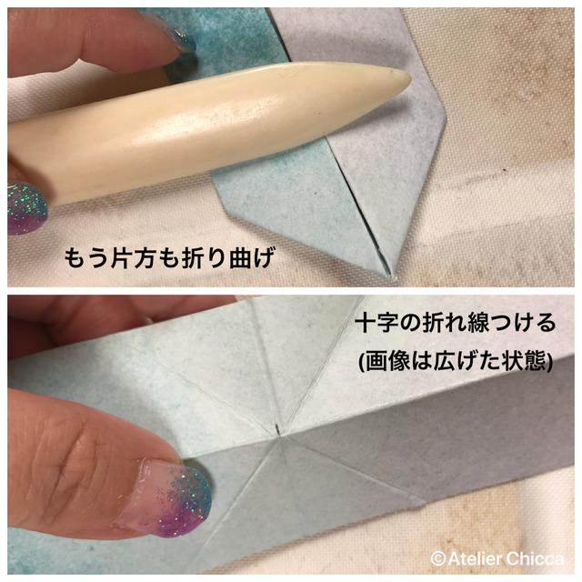 作り方06(ChikaOba)