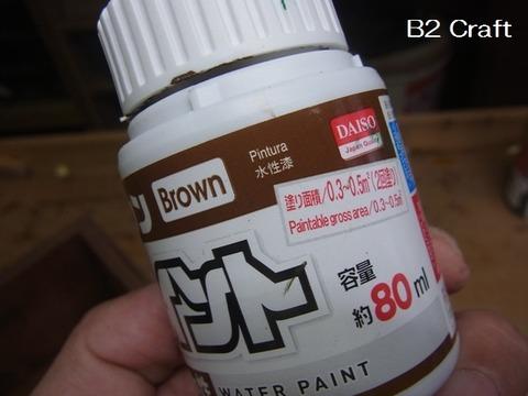塗料はダイソーで