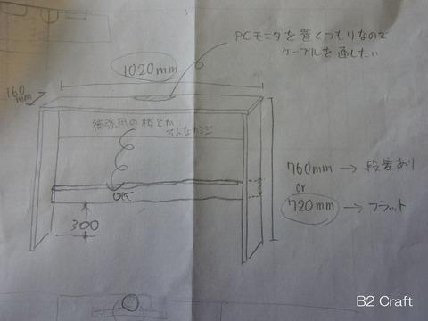 01設計図