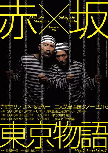 next_tokyomonogatari_flyer
