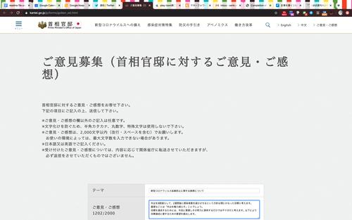 スクリーンショット 2020-04-08 15.36.43