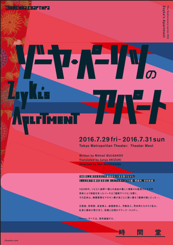 jtc27_flyer_front