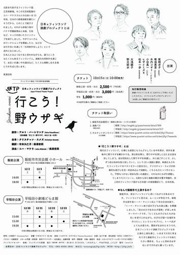 野うさぎ_flyer_裏small
