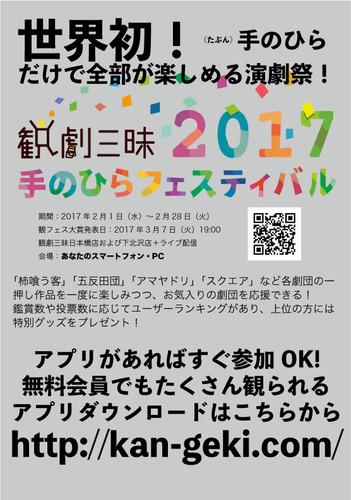 20170120kanfeskariflyer_qr