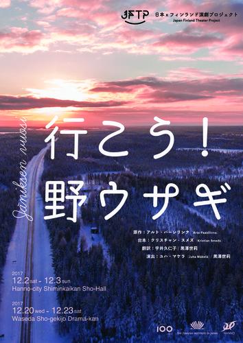 野うさぎ_flyer_表small2