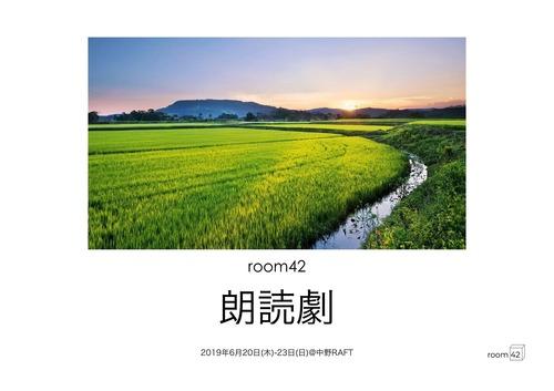 0517room42a