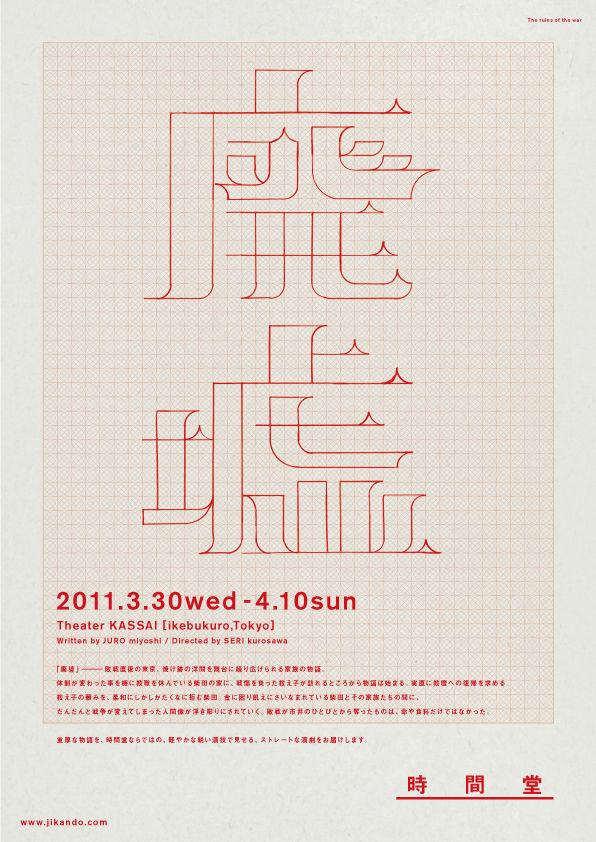 0227_jkd_haikyo_omote