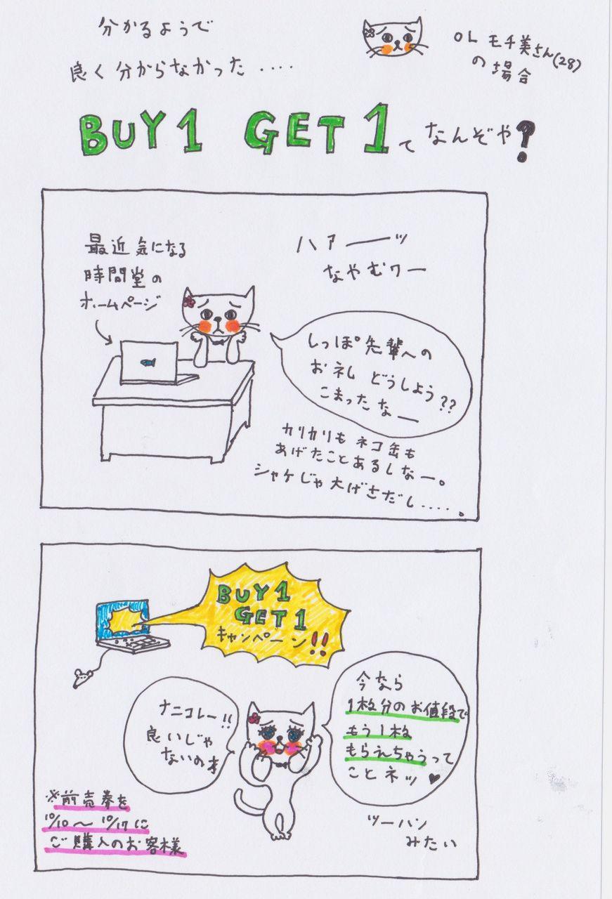 b1g1comic1