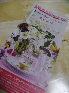 テーブルウェアフェスティバル200926
