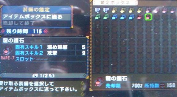 t5k9 「溜め短縮5 攻撃9」の神おまが遂にキタッ!! これで炭鉱夫生活卒業し... ハネワタ