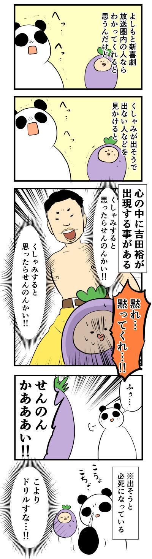 すち子と吉田裕