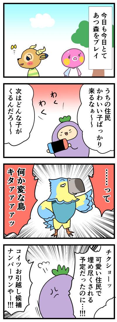 人気 あつ森 キャラクター